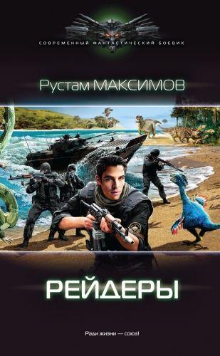 Вадим панов кардонийская петля скачать бесплатно fb2