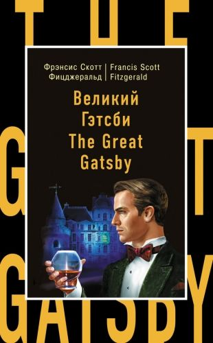 Обложка книги Великий Гэтсби / The Great Gatsby