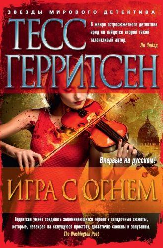 Игра с огнем (наталья тимошенко) скачать книгу в fb2, txt, epub.