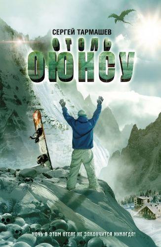 Тармашев Древний Предыстория Книга вторая Скачать FB2
